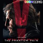 【預購】《潛龍諜影 5:幻痛》Metal Gear Solid V:The Phantom Pain