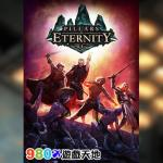 【代購】《永恆之柱》Pillars of Eternity