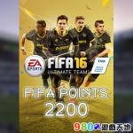 【代購】{Origin}《FIFA 16》2200 Ultimate Team Point