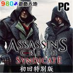 【預購】《刺客教條:梟雄》初回特別版Assassin's Creed: Syndicate